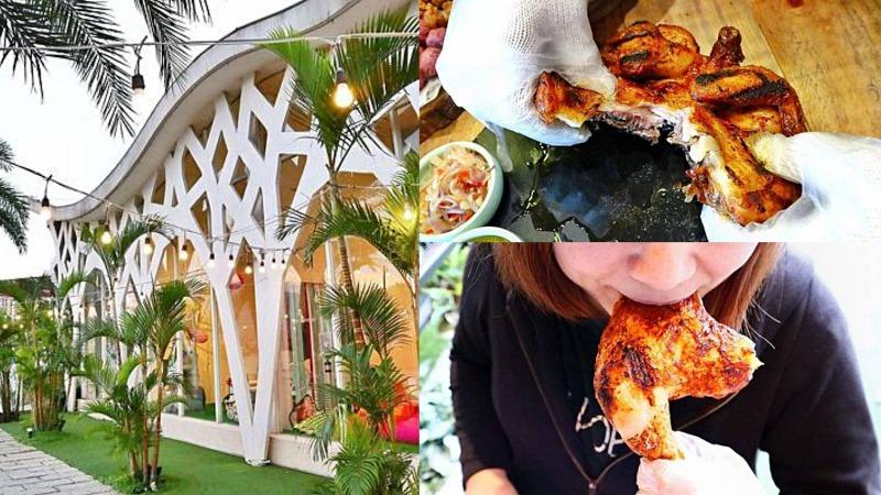 烤雞咬一口:食尚火烤趴趴雞享受夏日渡假野餐風/淡水八里美食 @女子的休假計劃