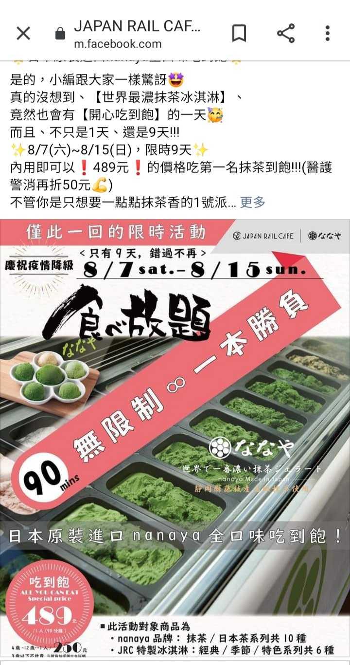【台北微風南山美食】JAPAN RAIL CAFE藤枝抹茶冰淇淋來自日本16種口味$489吃到飽,世界最濃抹茶冰/丸七製茶ななや冰淇淋 @女子的休假計劃