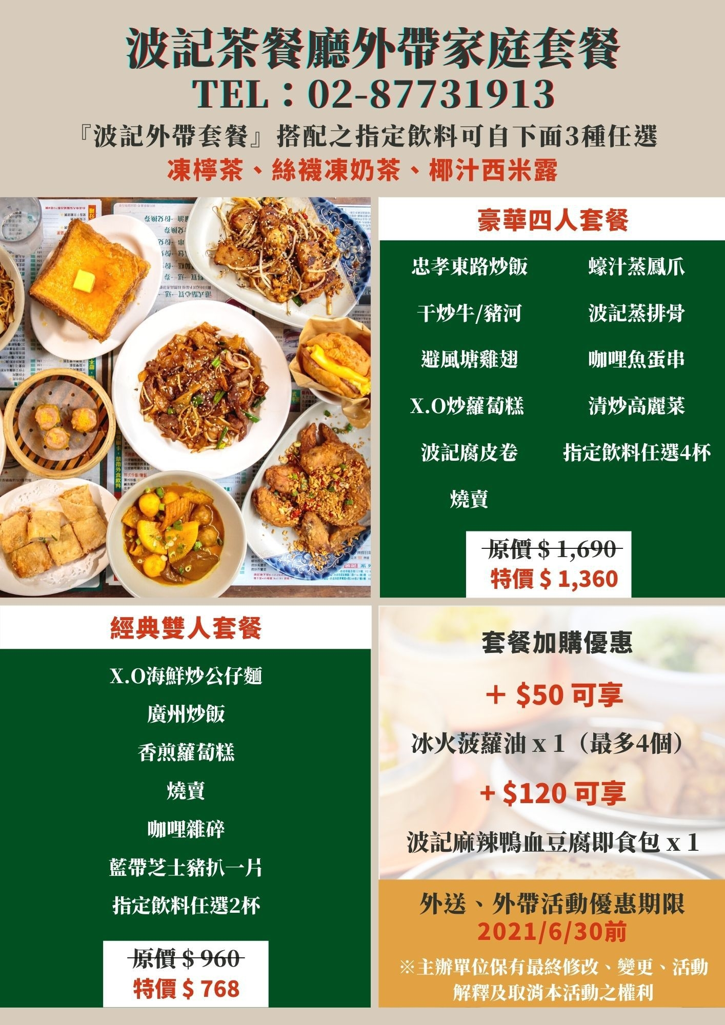 【台北茶餐廳】波記茶餐廳:重溫舊時香港好味道、好港風 / 東區美食 @女子的休假計劃