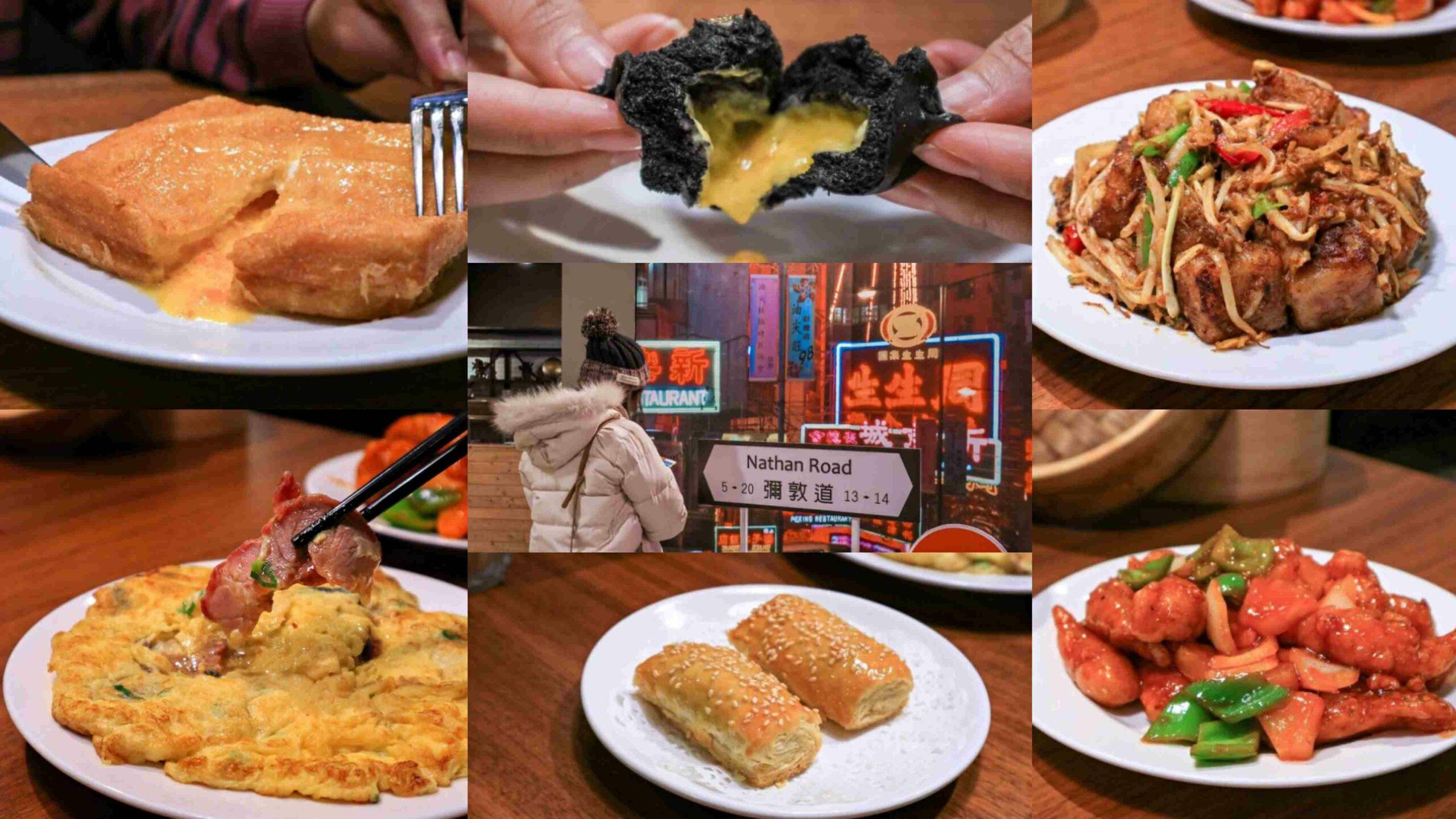 【板橋港式茶餐廳】彌敦道港式茶餐廳板橋誠品店:好港覺,一秒飛到香港,好好味。 @女子的休假計劃