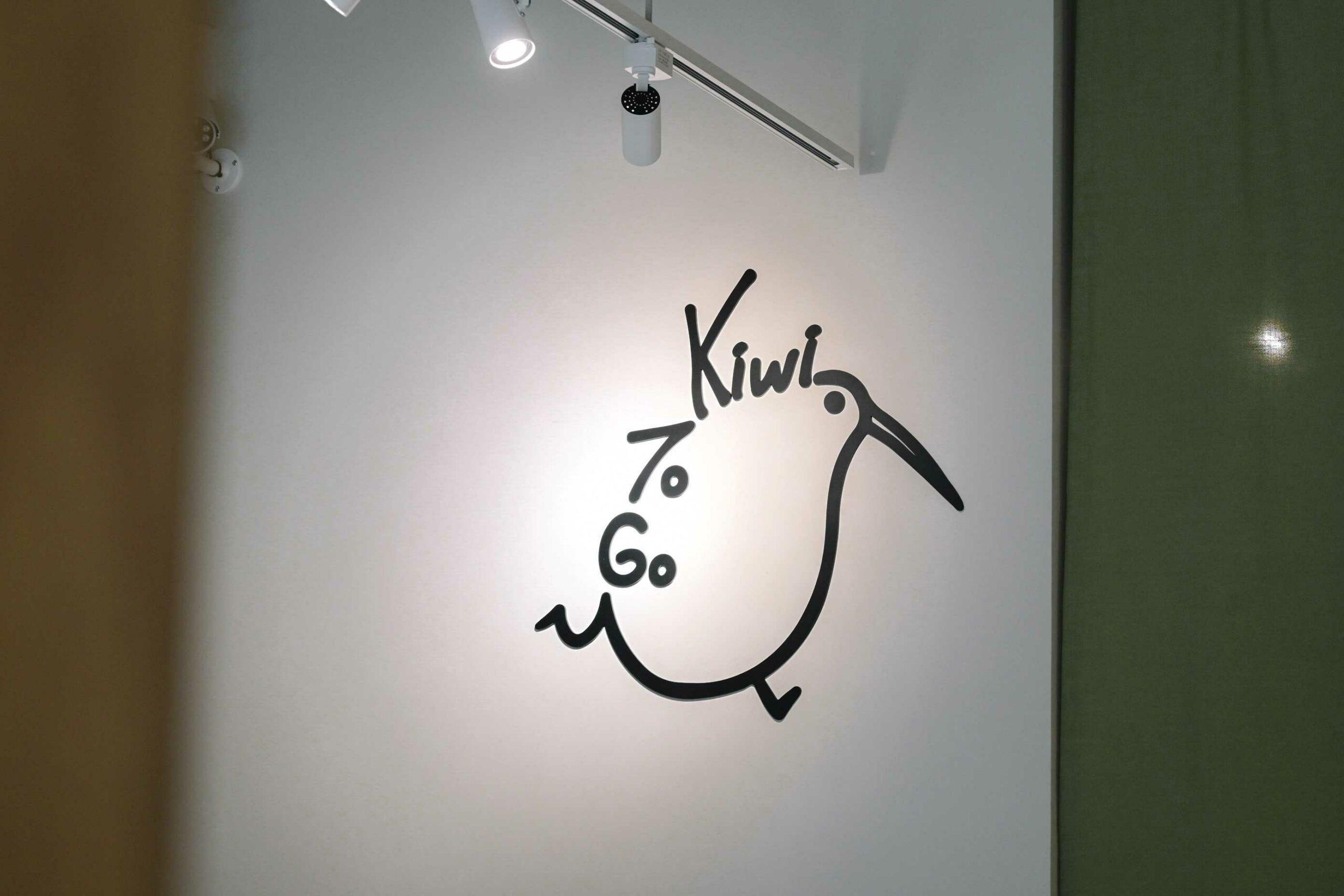 Kiwi To Go Coffee x GB5:新竹外帶咖啡一杯60元起跳,優質用心好店家(菜單) @女子的休假計劃