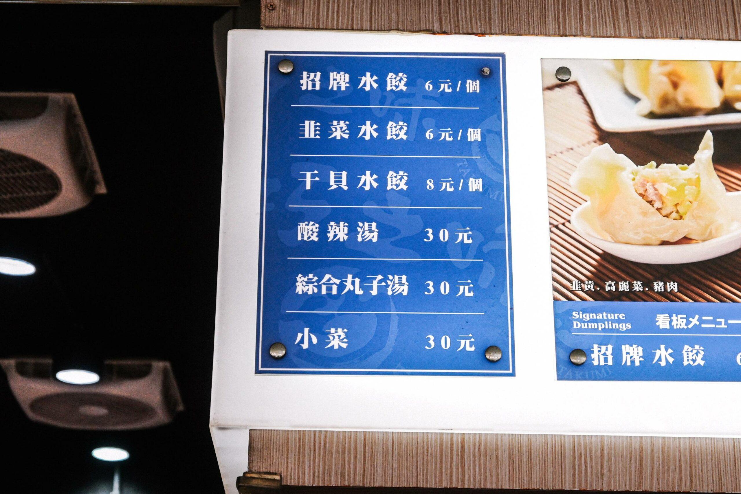 巧之味手工水餃外帶宅配美食:台北超人氣必吃水餃名店,必點上一盤綠色水餃/台北銅板美食【台北美食】 @女子的休假計劃
