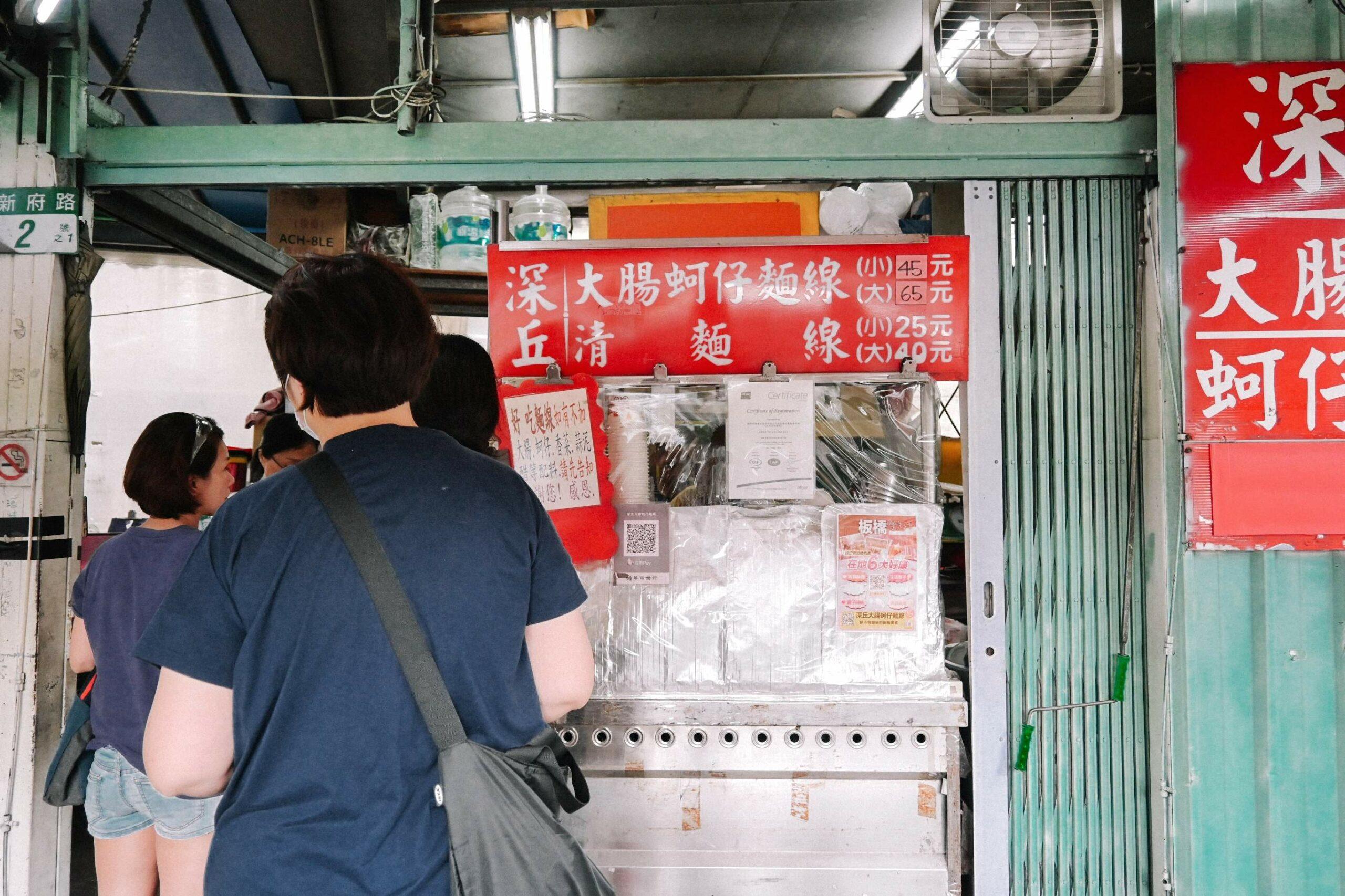 深丘大腸蚵仔麵線:板橋人的心頭好,大腸蚵仔料多實在加點辣更美味【板橋小吃】 @女子的休假計劃
