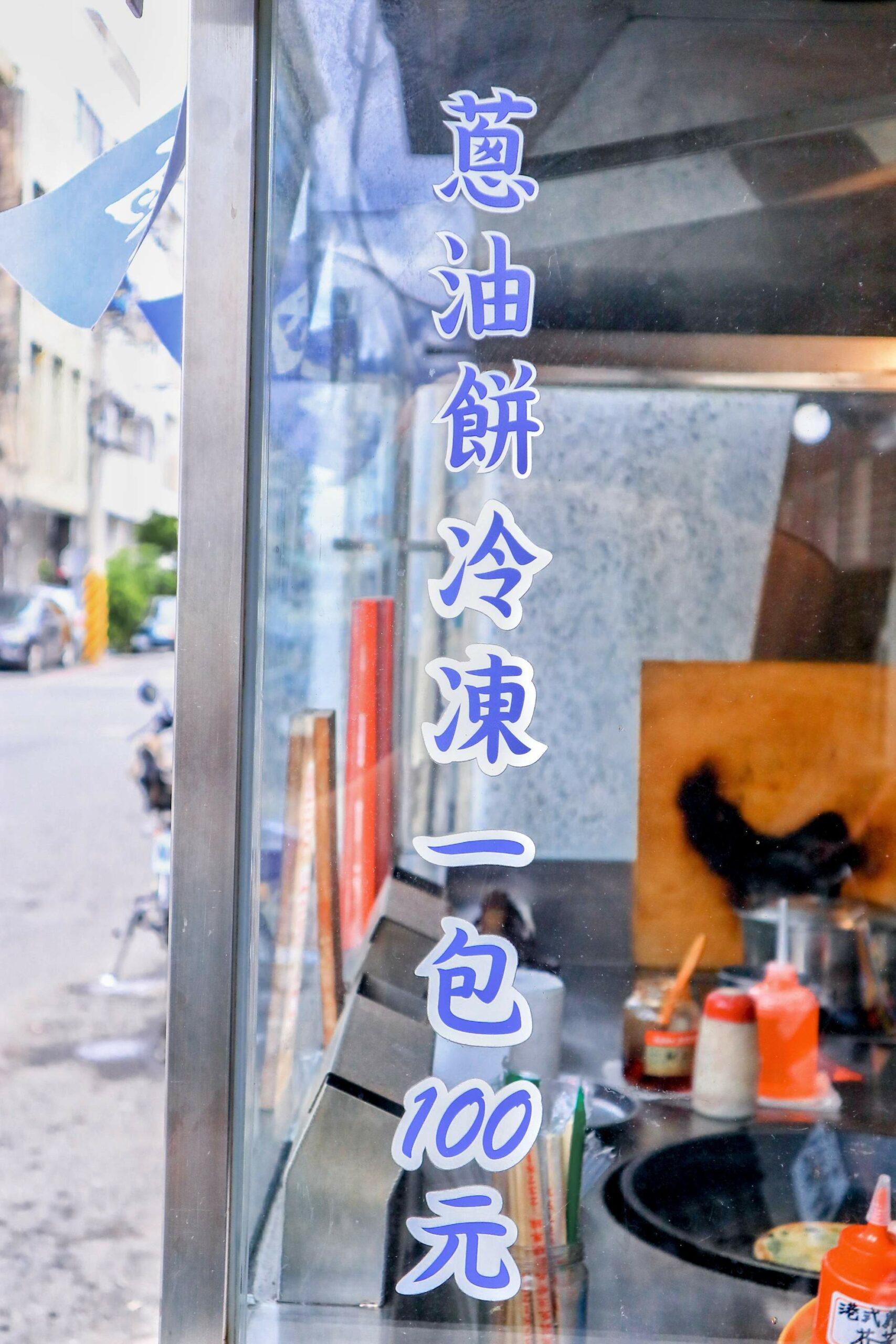 老江眷村蔥油餅:滿滿濃厚眷村味蔥油餅,好吃不油膩【花蓮美食】 @女子的休假計劃