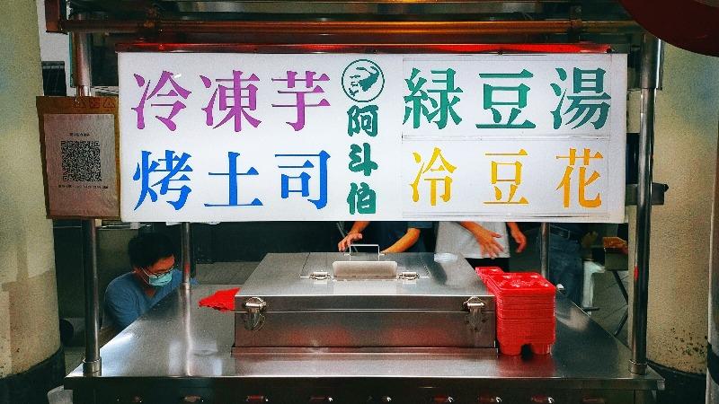 阿斗伯冷凍芋:在地30年人氣古早味銅板小吃!台中中華夜市宵夜推薦(菜單) @女子的休假計劃