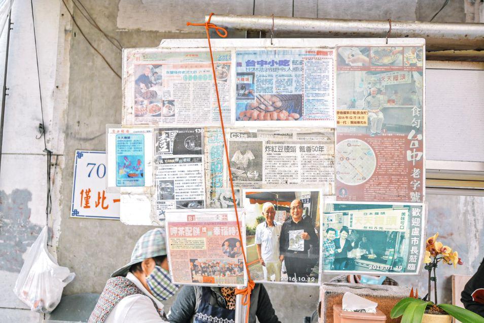 天天饅頭:每顆日本饅頭5元,一賣就是70多年! 台中在地排隊美食 /第二市場銅板美食 @女子的休假計劃