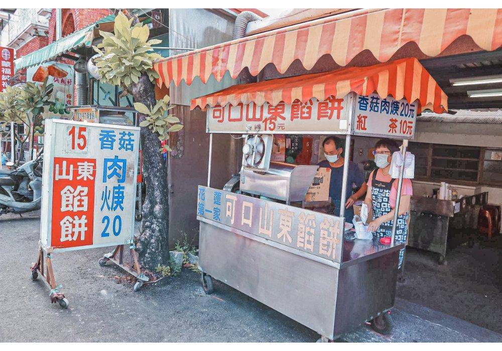 可口山東餡餅:20多年老店,每顆15元銅板價,好吃又便宜【花蓮美食】 @女子的休假計劃