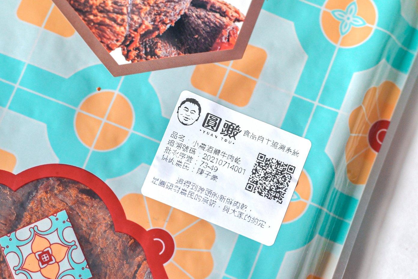 圓頭肉乾:金門伴手禮金門牛肉乾,使用金門在地溫體肉品製作可追溯源頭,吃的安心有保證! @女子的休假計劃
