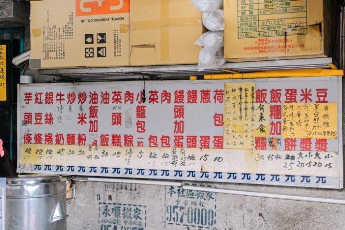 吳鳳路傳統豆漿店:超過三十種蛋餅口味任你挑,堪稱板橋蛋餅王也不為過!食尚玩家也有來採訪! @女子的休假計劃