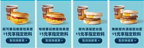 麥當勞連續28天早餐漢堡、那堤買一送一,點漢堡送飲料,一個漢堡不到25元,比早餐店還便宜!/外帶/外送 @女子的休假計劃