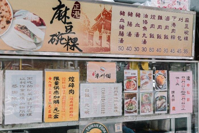 一甲子餐飲 – 祖師廟焢肉飯、刈包:2020、2021米其林必比登推薦/台北萬華美食外帶外送 @女子的休假計劃