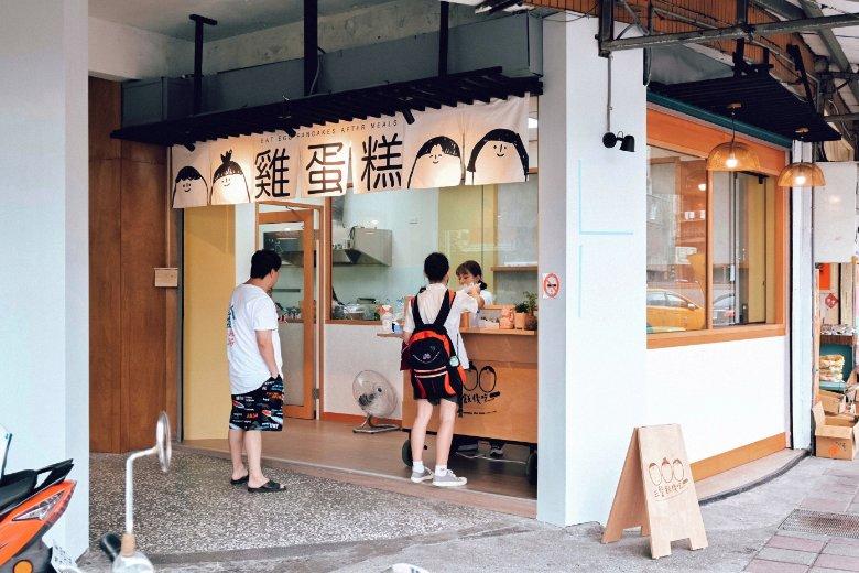 三餐飯後吃雞蛋糕,超文青韓風雞蛋糕店 /蘆洲三民高中站 @女子的休假計劃