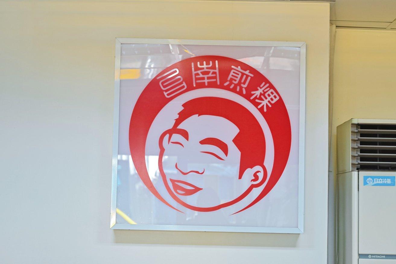 台南煎粿:在地老饕的私房早餐/新北美食 /銅板小吃美食 @女子的休假計劃