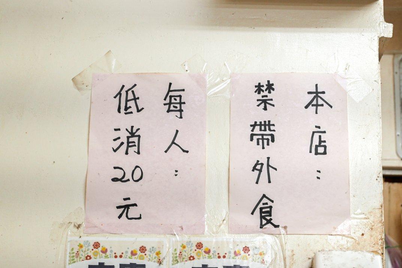 黑白切南機場美食:24小時營業台北最便宜20元麵食,30元黑白切/銅板美食/外帶 @女子的休假計劃