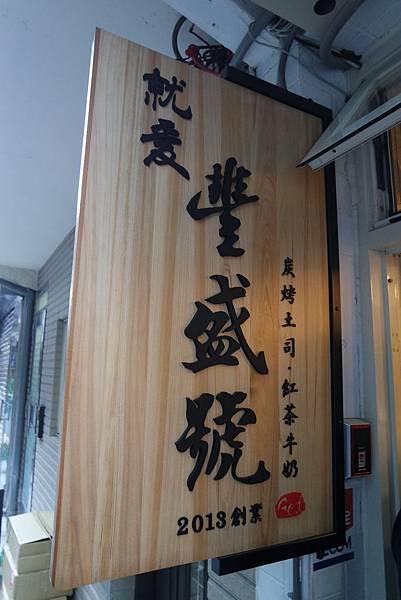 豐盛號-士林店:全台十大排隊名店No.1超人氣炭烤土司 @女子的休假計劃