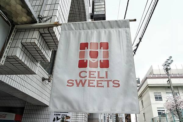 【東京美食】CELI SWEETS FACTORY 築地,黃金傳說大推薦超好吃泡芙就在築地市場附近,吃完別急著走呀! @女子的休假計劃