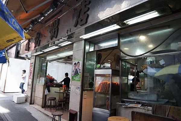 [香港上環] 威記粥店老字號粥店/平價美食/粥與蘿蔔糕必點 @女子的休假計劃