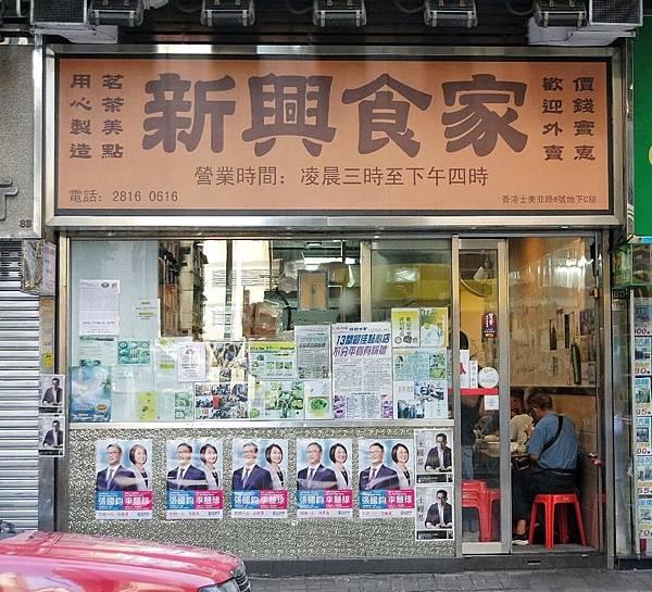 【香港.堅尼地城站美食】 新興食家,老饕才知道的好店連明星陳奕迅也愛吃的老牌點心 @女子的休假計劃