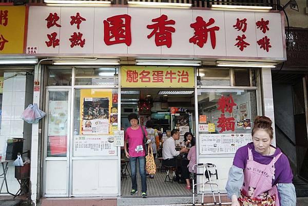 [香港深水埗]新香園(堅記) 馳名蛋牛治、西多士推薦必點/傳統冰室/茶餐廳/深水埗美食/食尚玩家推薦 @女子的休假計劃