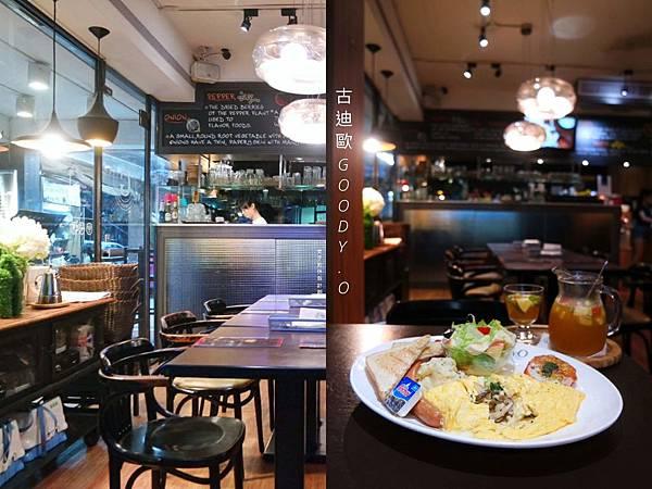 古迪歐Goody.O cafe,漫步四號公園走進古迪歐享用美好的早午餐|永安市場站 @女子的休假計劃