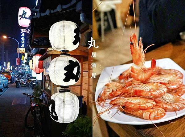 桃園   丸居食酒屋.小皿料理,深夜食堂暖心又暖味偏台式的日本料理 @女子的休假計劃