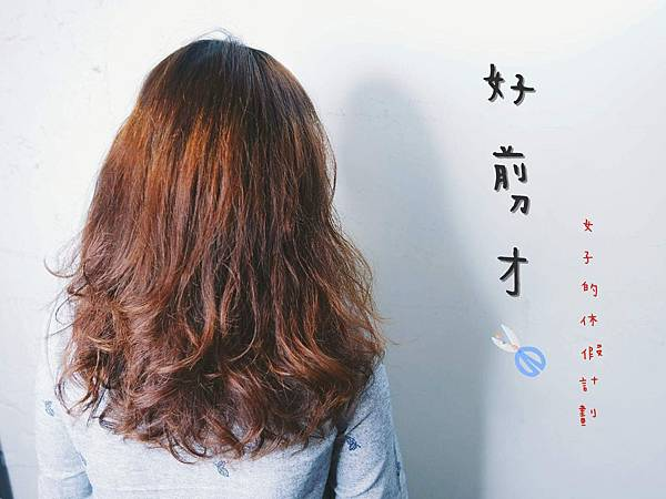 台北青田街 | 好剪才Superb Cut,量身設計製作屬於自我剪裁,隱身巷弄內工作室 @女子的休假計劃