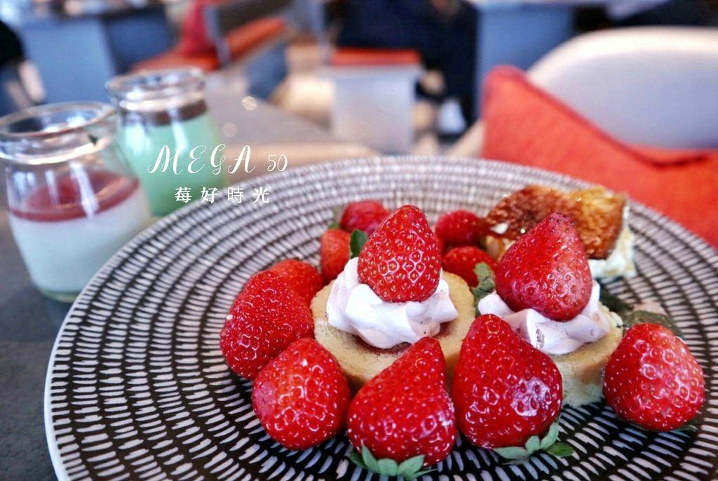 新北板橋 | Mega 50餐飲及宴會(50樓cafe buffet),新北最高景觀自助餐廳吃到飽,期間限定莓好時光草莓宴 /食尚玩家 @女子的休假計劃