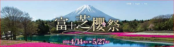 2018年富士芝櫻祭開催 /日本必去景點/ ▲女子的休假計劃▼ @女子的休假計劃