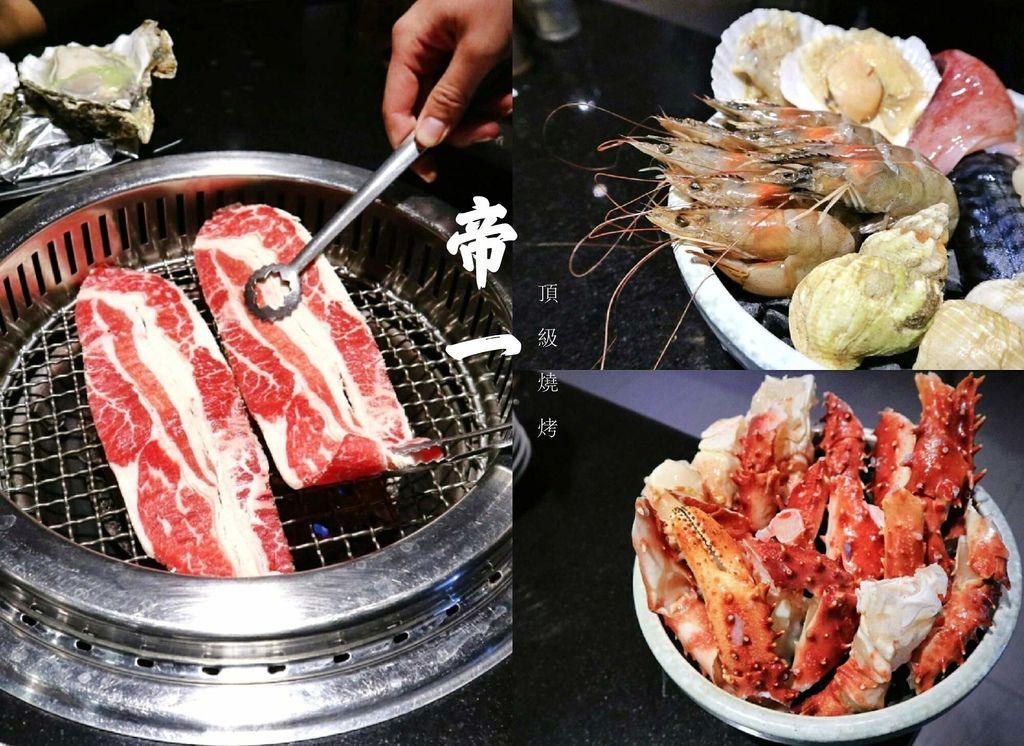 已歇業台北內湖   帝一帝王蟹頂級燒烤,地表最強頂極食材組合 @女子的休假計劃