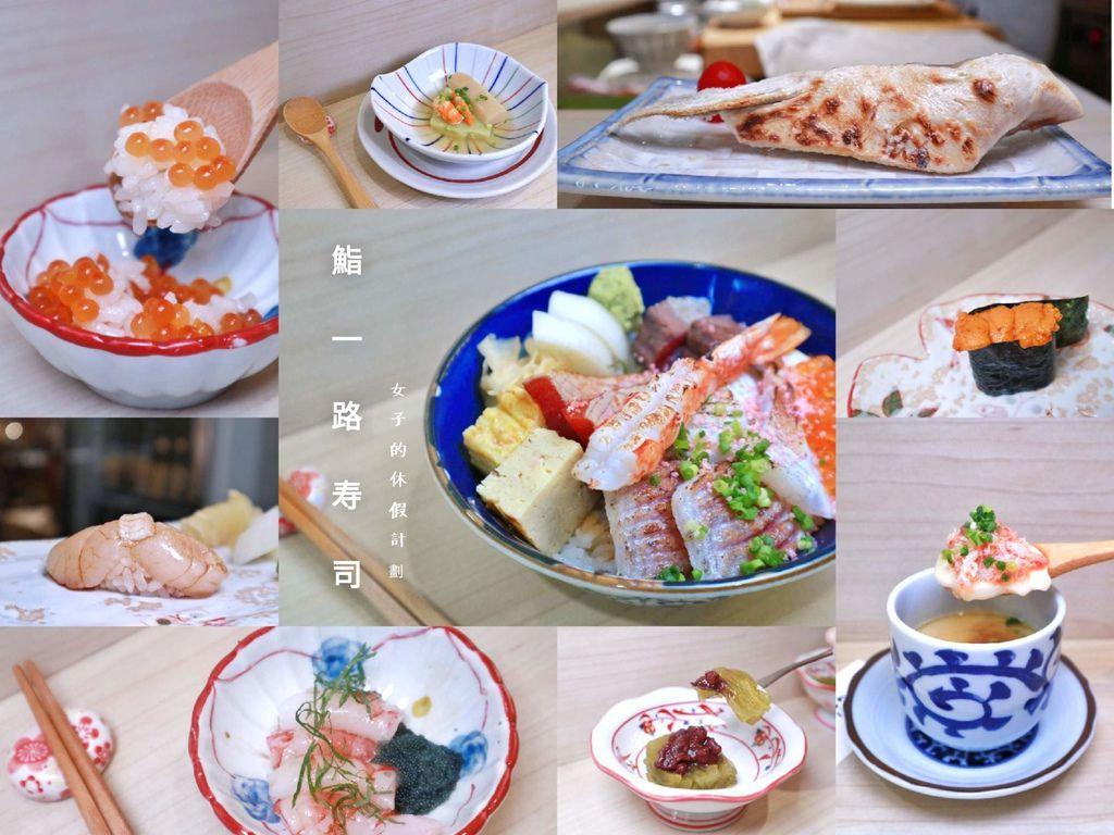 【新竹竹北】鮨一路壽司,隱身六家高鐵巷內,老饕最愛的無菜單日本料理 @女子的休假計劃