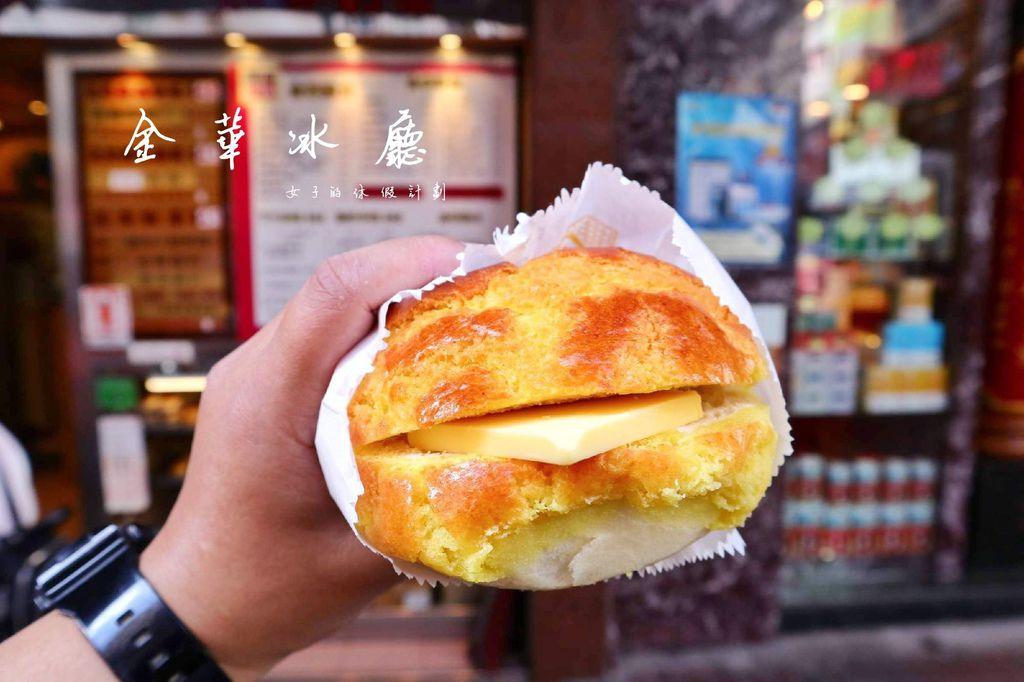 金華冰廳,茶餐廳迷必吃得獎菠蘿油包/旺角美食/香港美食 @女子的休假計劃