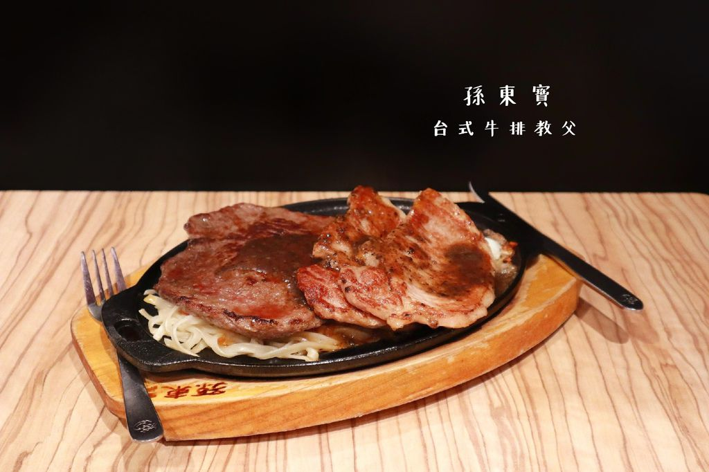 【新莊美食】孫東寶台式牛排-新莊中正店,主打100%原肉主義 |平價牛排 @女子的休假計劃