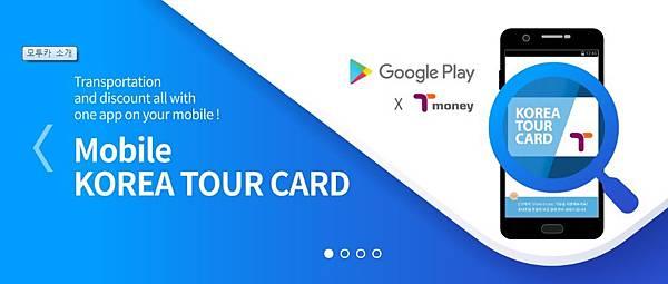 韓國 T-money Card手機電子錢包KOREA TOUR CARD旅遊交通卡免費期限至2018.12 @女子的休假計劃