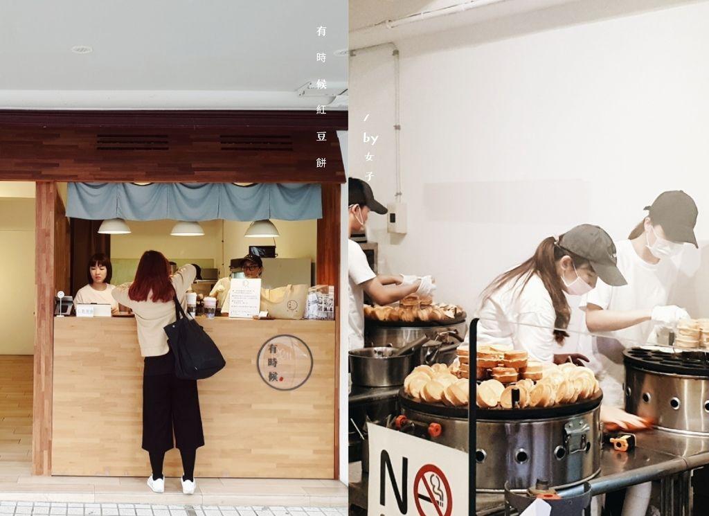 【台北南京三民站】有時候紅豆餅,文青店面爆漿雙餡車輪餅 /民生社區 @女子的休假計劃