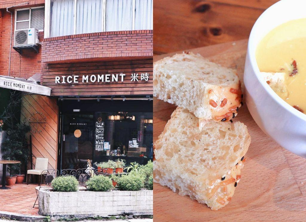 【已搬遷】米時Rice Moment/台北南港:中午一起吃一頓美味的米食料理 @女子的休假計劃