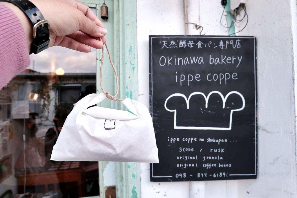 【沖繩美食】ippe coppe 酵母麵包,每日限量的手感溫度 /沖繩IG打卡景點/港川の外人住宅街 @女子的休假計劃