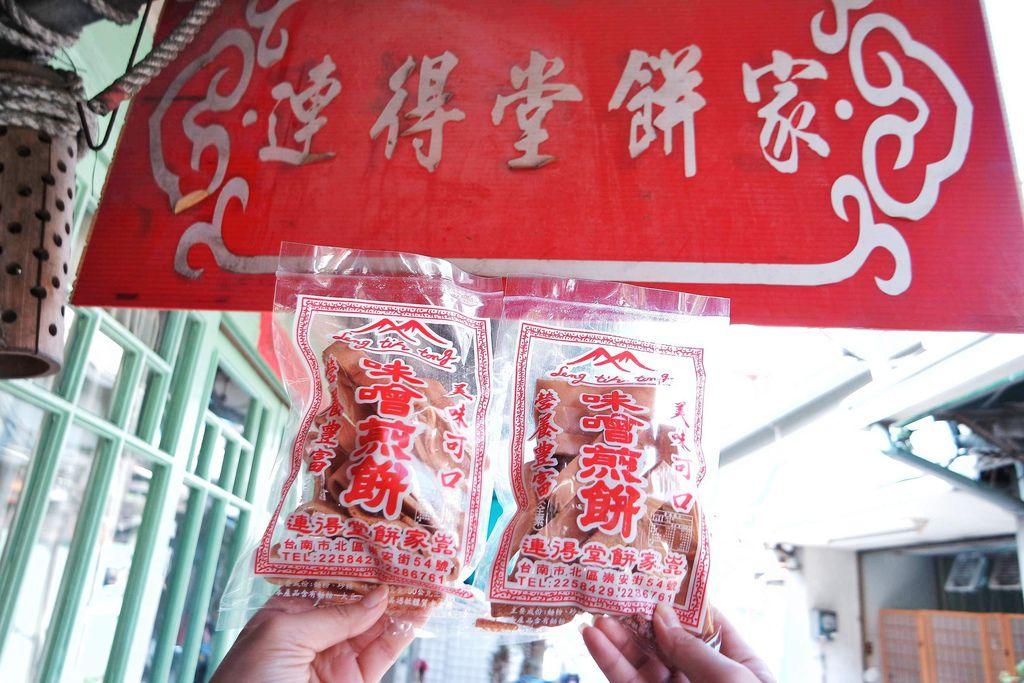 【台南美食】連得堂餅家:百年古法手工製作連得堂煎餅 /台南伴手禮 @女子的休假計劃