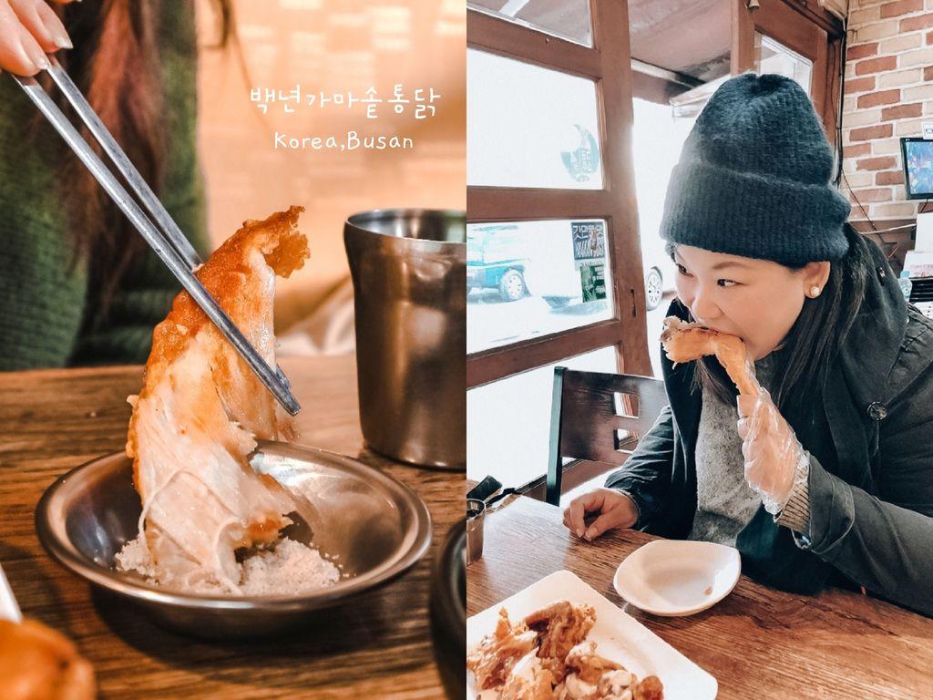 【韓國釜山美食】百年鐵鍋炸雞백년가마솥통닭:釜田市場傳統炸雞在地人推薦,皮薄脆又嫩口! @女子的休假計劃