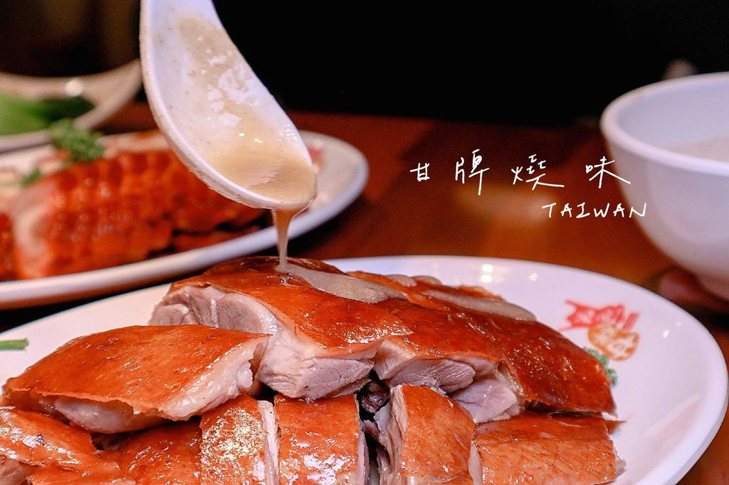【暫停營業】甘牌燒味台灣 /香港米其林一星排隊美食 @女子的休假計劃