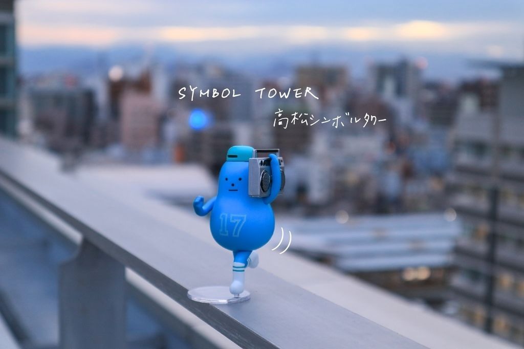 【四國高松免費展望台】SYMBOL TOWER,高松最高大樓地標塔,直接眺望瀨戶內海絕景及美麗夜景。 @女子的休假計劃