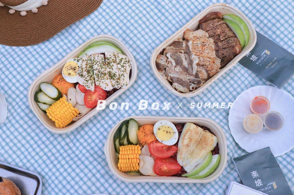 【台北便當推薦】楽坡Bon Box舒浮便當:夏日野餐計劃 /低GI高蛋白 /內湖科學園區美食 /外送美食 @女子的休假計劃