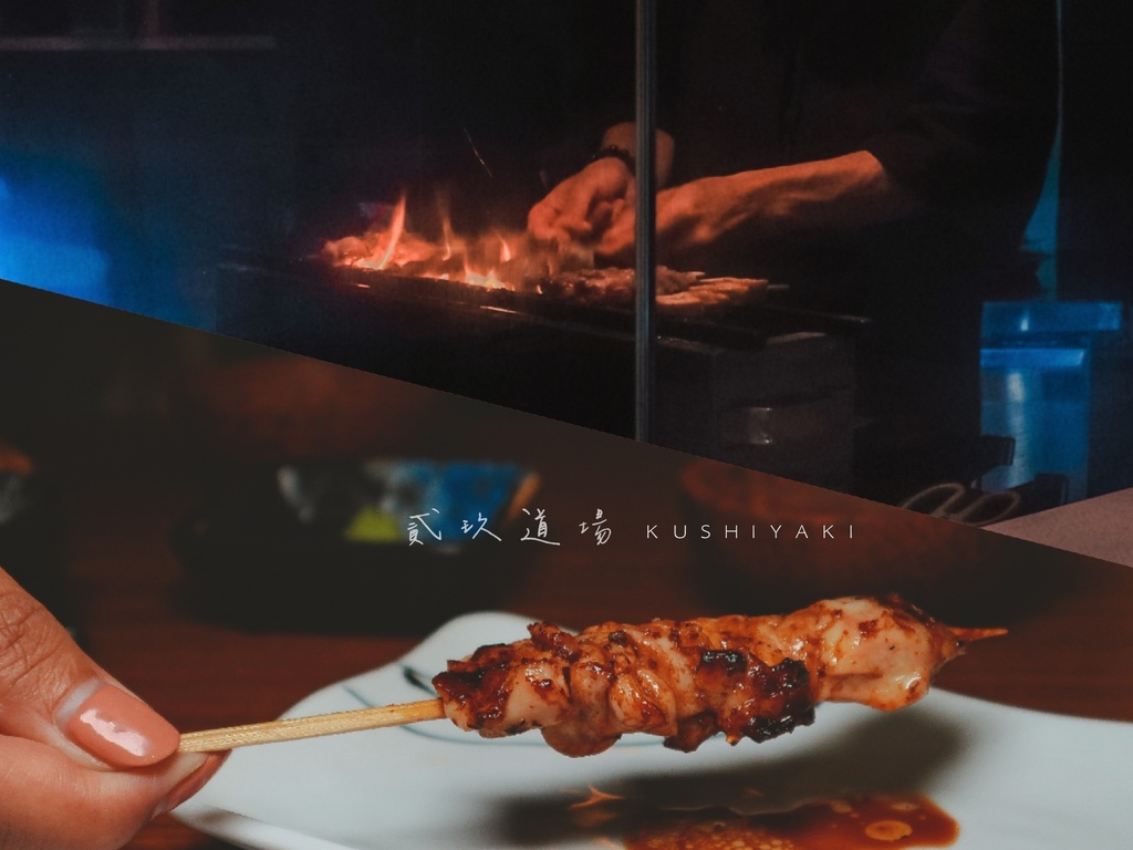 【台北串燒】貳玖道場:日本師傅來台親授功夫串燒,想念日本就來這一串 /通化夜市美食 @女子的休假計劃