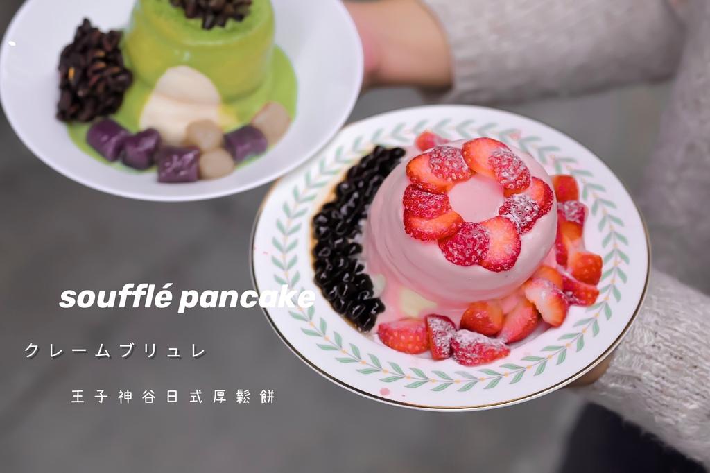 【新北不限時咖啡廳】王子神谷日式厚鬆餅-三重店:少女們尖叫!會呼吸的舒芙蕾,期間限定草莓戀曲。 @女子的休假計劃