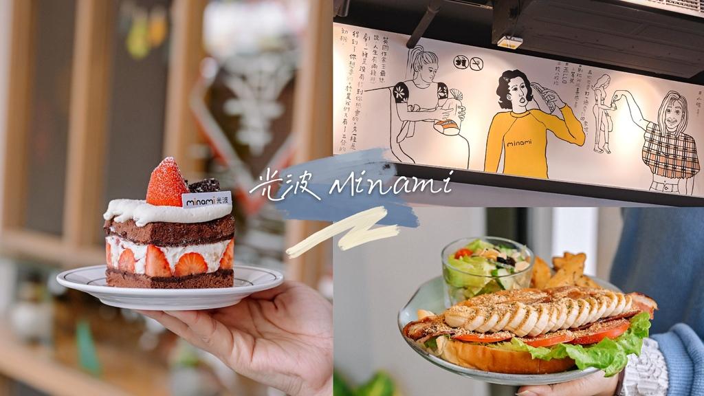 Minami光波餐包甜點販賣所:土城巷弄內文青日式風格早午餐,手繪漫畫塗鴉速寫著簡單日常。 @女子的休假計劃