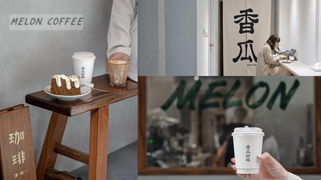【台北不限時咖啡廳】香瓜咖啡:沒有哈味的咖啡,配上戚風蛋糕就是最好的組合。 @女子的休假計劃