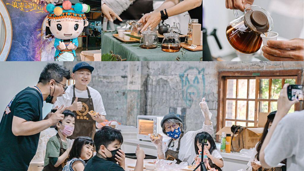 2021阿里山EASY GO年中好禮分享節:來華山文創園區走訪一趟阿里山,選好物喝好茶、好咖啡 /奮起福米餅 @女子的休假計劃